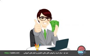 آموزش کسب درآمد رایگان برای علاقمندان جویای کار
