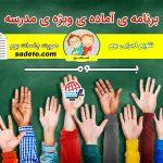 برنامه ویژه مدرسه (بوم)