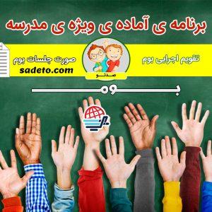 برنامه ویژه ی مدرسه بوم 1