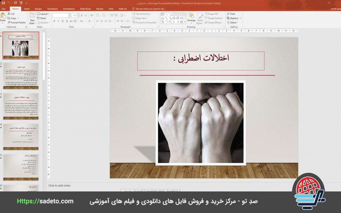 دانلود پاورپوینت اختلالات اضطرابی به همراه فایل pdf