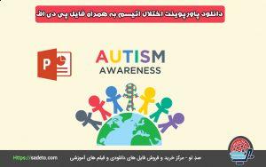 دانلود پاورپوینت اختلال اتیسم به همراه فایل pdf