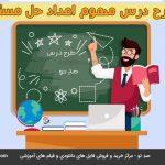 طرح درس مفهوم اعداد حل مسئله