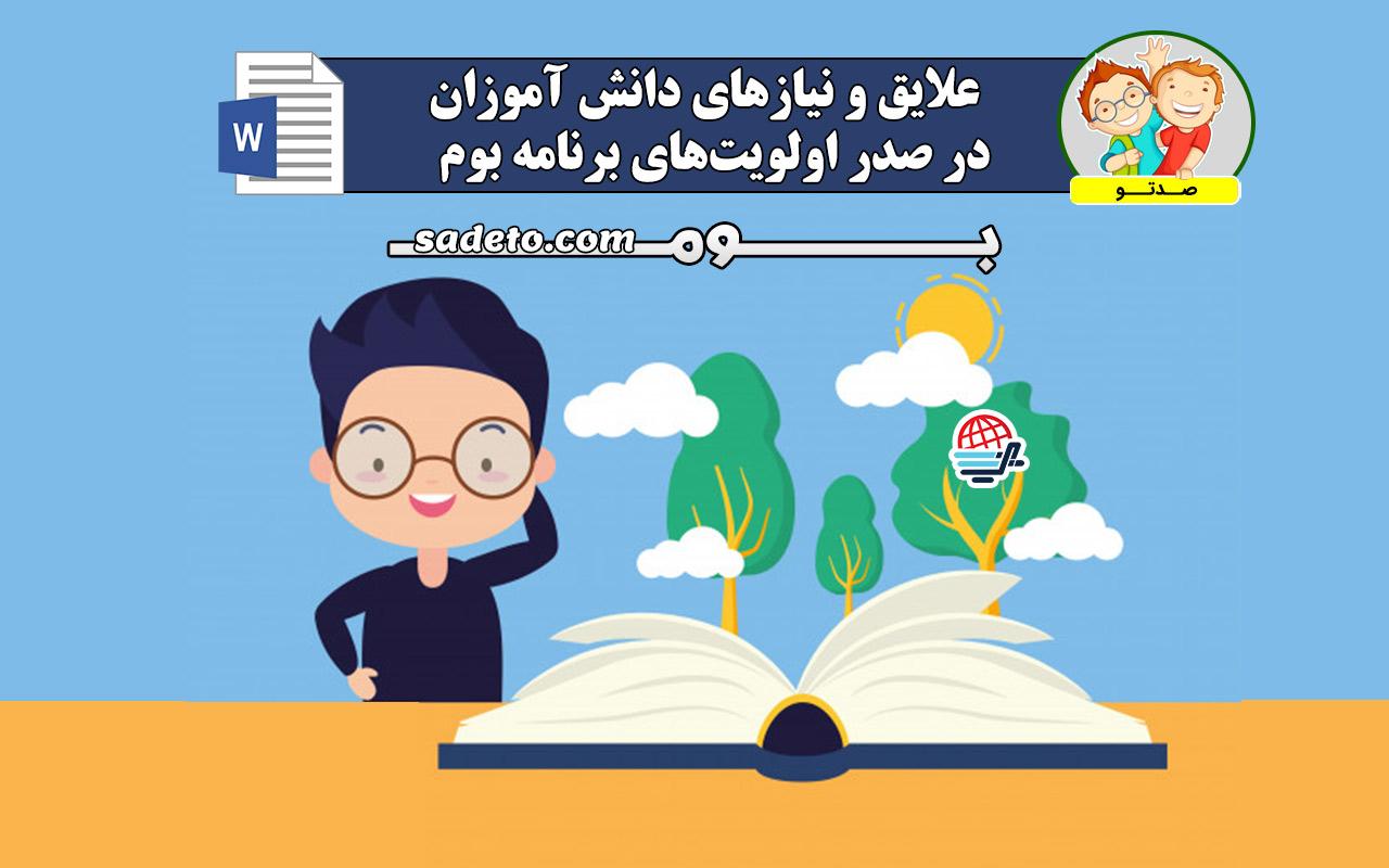 برنامه ویژه ی مدرسه و علایق دانش آموزان