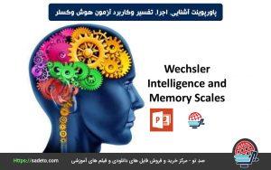 پاورپوینت آشنایی، اجرا، تفسیر وکاربرد آزمون هوش وکسلر