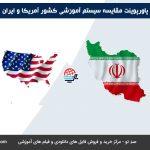 پاورپوینت مقایسه سیستم آموزشی کشور آمریکا و ایران