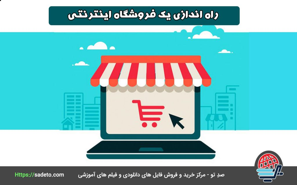 کسب درامد از راه اندازی فروشگاه اینترنتی