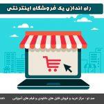 راهاندازی یک فروشگاه اینترنتی