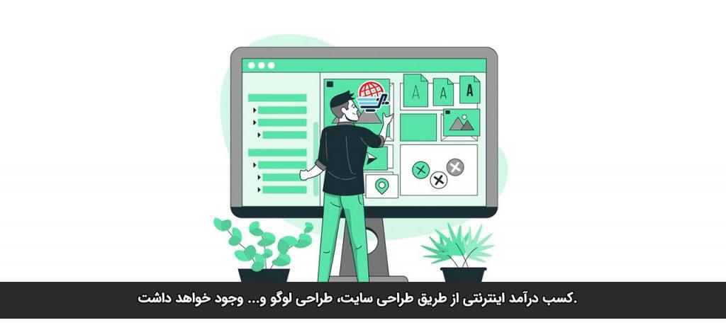کسب درامد از طراحی لوگو و سایت