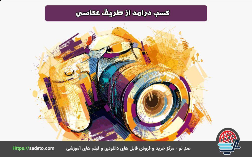 کسب درامد از طریق عکاسی