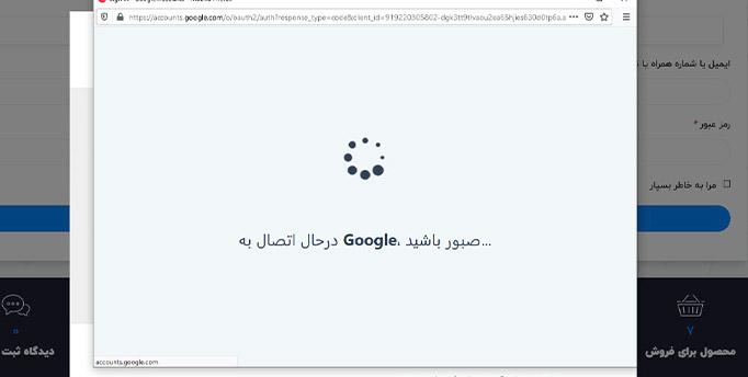 درحال اتصال به Google، صبور باشید...