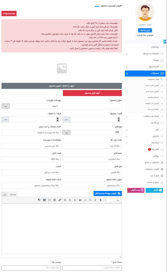 اضافه کردن محصول و فروش فایل