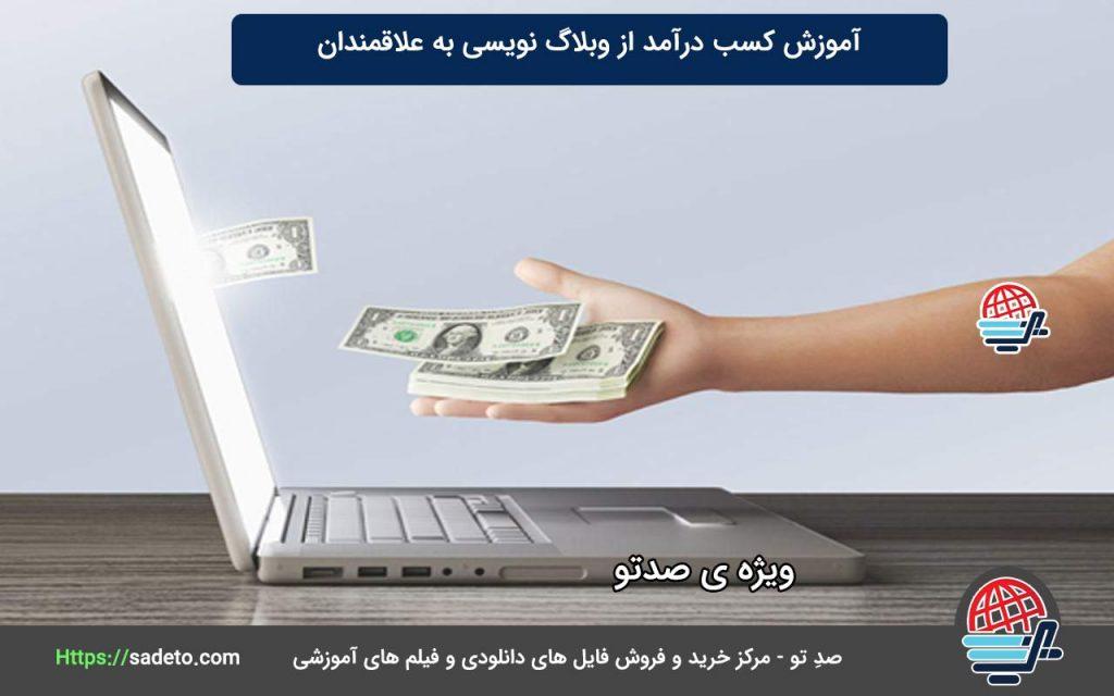 آموزش کسب درآمد از وبلاگ نویسی به علاقمندان