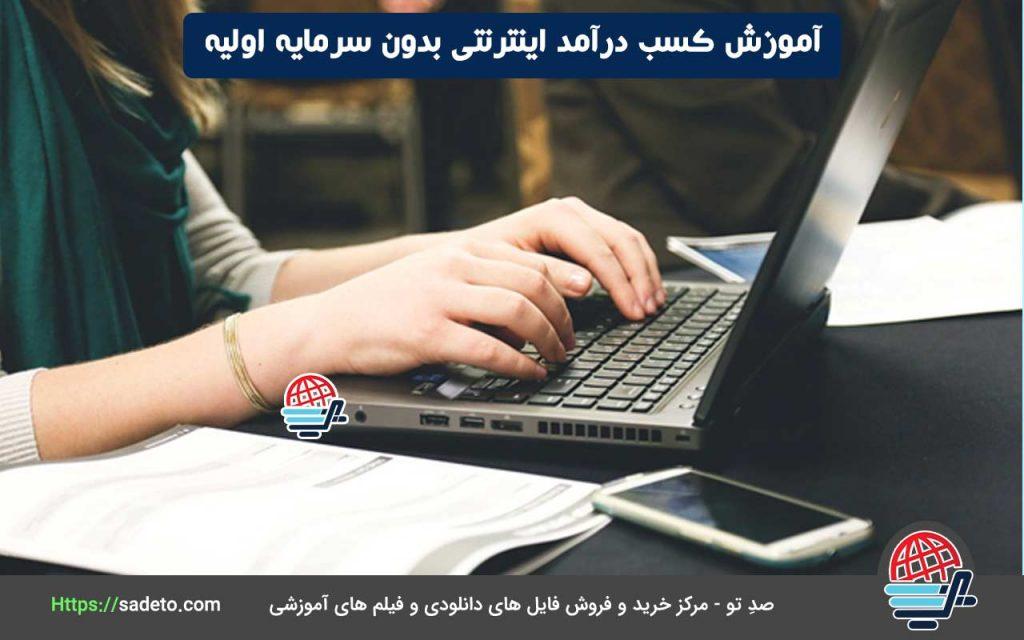 آموزش کسب درآمد اینترنتی بدون سرمایه