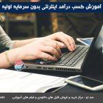 آموزش کسب درآمد اینترنتی بدون سرمایه به علاقمندان کسب درآمد بالا