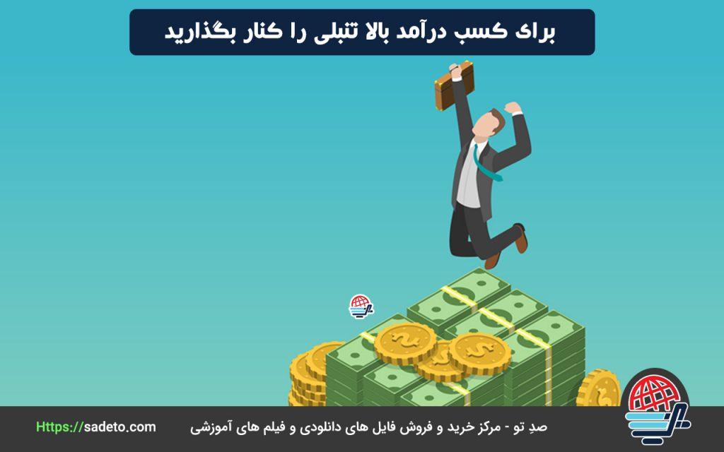 برای کسب درآمد بالا تنبلی را کنار بگذارید.
