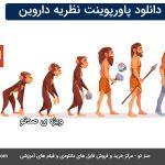 دانلود پاورپوینت نظریه داروین به همراه فایل PDF