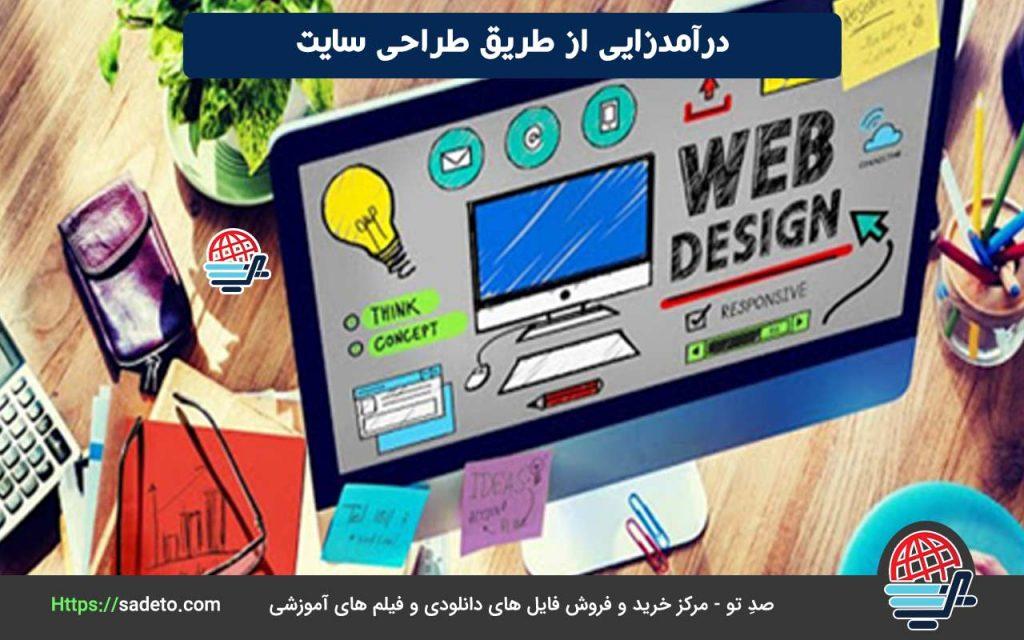 درآمدزایی از طریق طراحی سایت