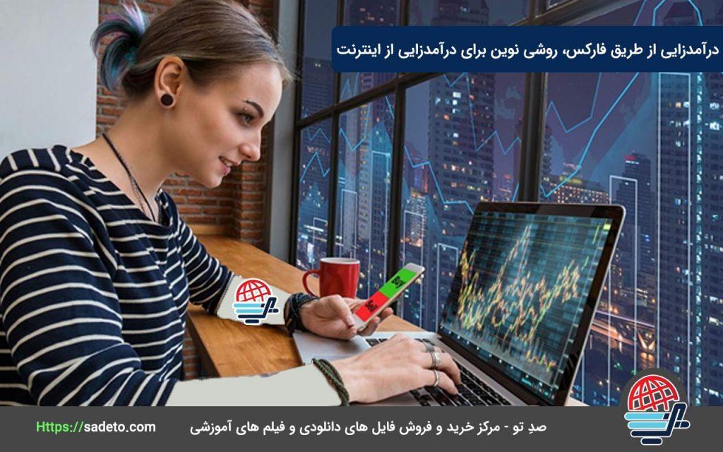 درآمدزایی از طریق فارکس، روشی نوین برای درآمدزایی از اینترنت