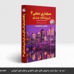 راهنما و حل المسائل حسابداری صنعتی 3