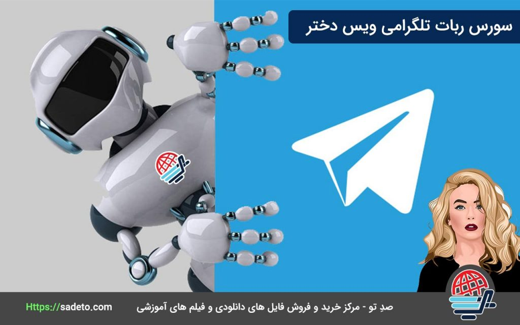 سورس ربات تلگرامی ویس دختر