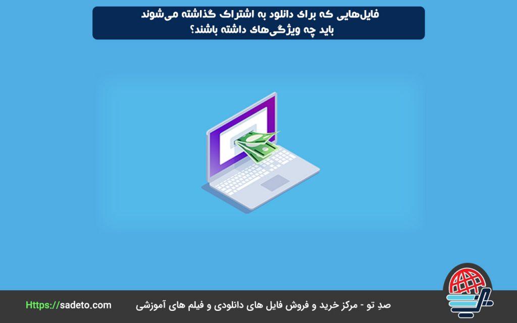 فایلهایی که برای دانلود به اشتراک گذاشته میشوند، باید چه ویژگیهای داشته باشند؟
