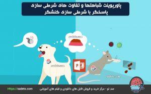 شباهتها و تفاوت های شرطی سازی پاسخگر با شرطی سازی کنشگر