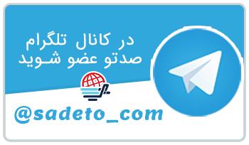 کانال تلگرام صدتو