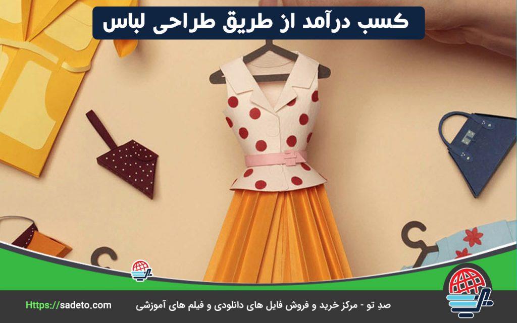 کسب درآمد از طریق طراحی لباس