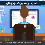معرفی راههای کسب درآمد برای نوجوانان
