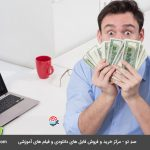 معرفی روشهای کسب درآمد در منزل