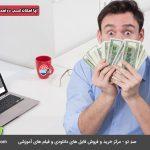 کسب درآمد در منزل