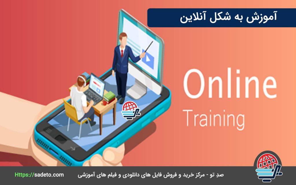 کسب درامد به روش آموزش به شکل آنلاین