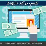 کسب درآمد دانلودی، روشی آسان برای درآمدزایی از اینترنت