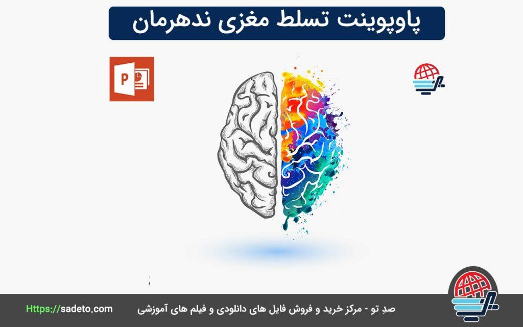 دانلودپاوپوینت-تسلط-مغزی-ندهرمان
