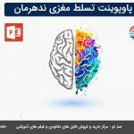 پاورپوینت تسلط مغزی ندهرمان