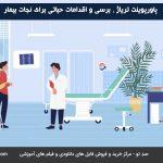 تریاژ و برسی مصدوم و اقدامات حیاتی برای نجات بیمار
