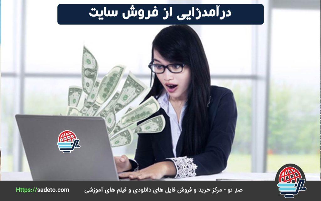 درآمدزایی از فروش سایت
