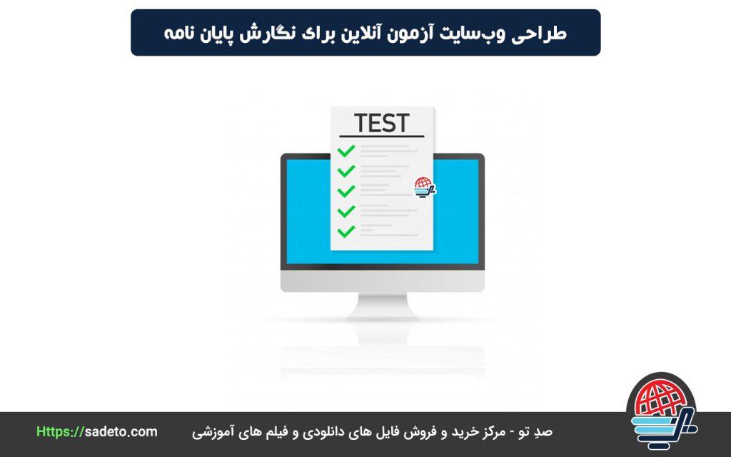طراحی وبسایت آزمون آنلاین برای نگارش پایان نامه