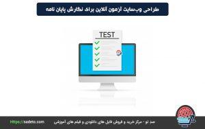 طراحی وبسایت آزمون آنلاین برای نگارش پایان نامه (مناسب برای پایان نامه دانشگاه به صورت کدهای آسان)