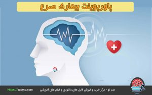 پاورپوینت بیماری صرع (pilepsy)