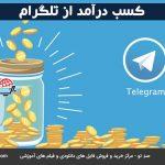 آموزش کسب درآمد از تلگرام و ترفندهای مهم کسب درآمد از این اپلیکیشن
