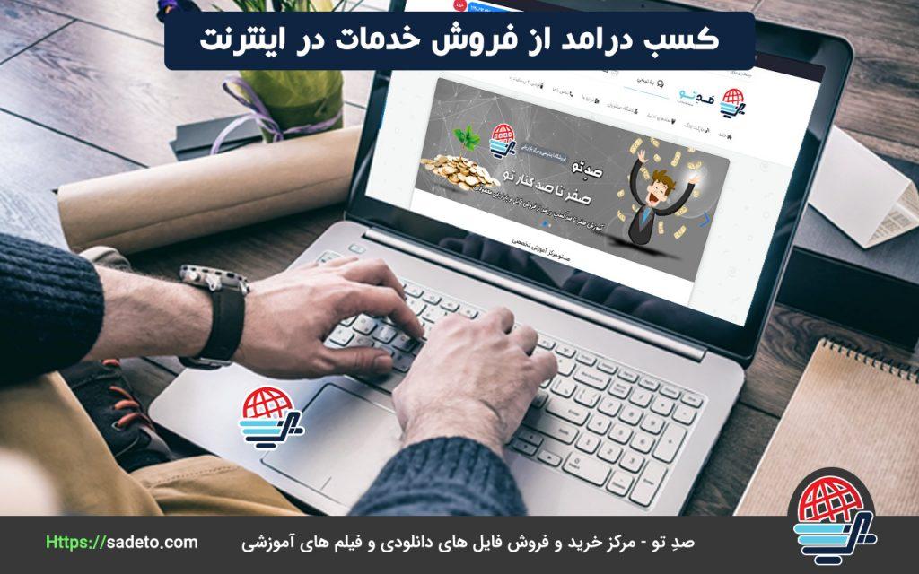 کسب درامد از فروش خدمات در اینترنت