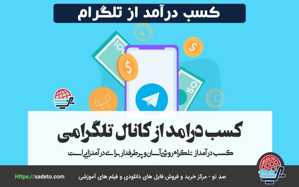 کسب درامد از کانال تلگرامی