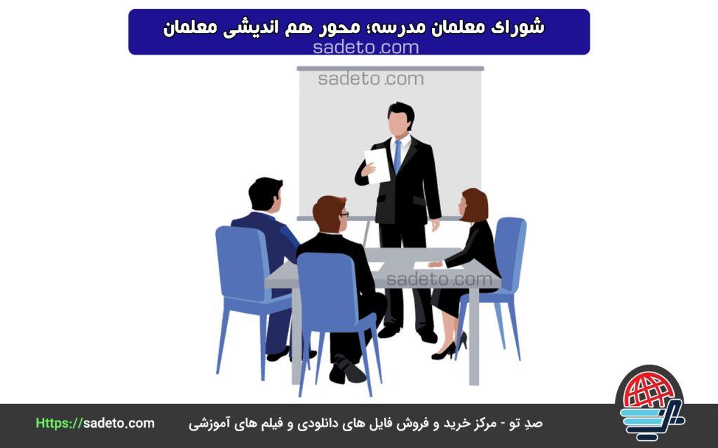 شورای معلمان مدرسه