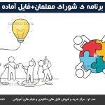 برنامه ی شورای معلمان