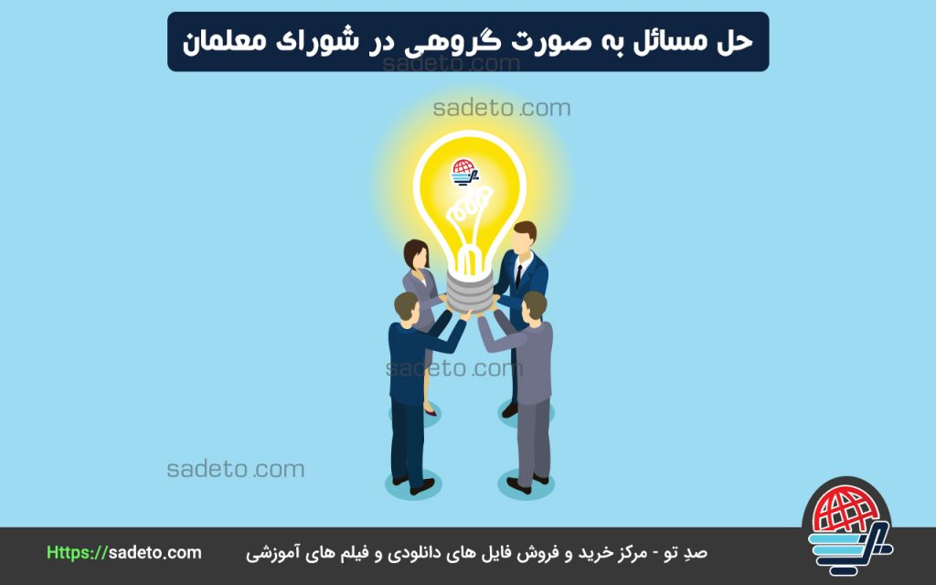 برنامه شورای معلمان