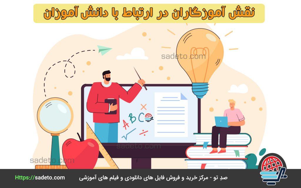 نقش آموزگاران در ارتباط با دانش آموزان دربرنامه طرح تدبیر